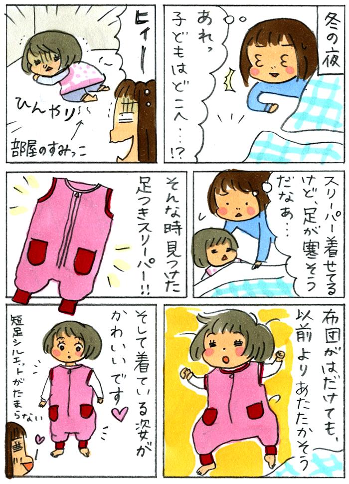 なぜそこに?娘の寝相悪すぎ問題。寝冷え対策はコレ!の画像1
