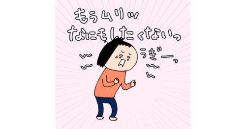 ストレス爆発寸前で「〇〇モード」に切り替えるわたしのタイトル画像