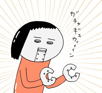 ストレス爆発寸前で「〇〇モード」に切り替えるわたしの画像5