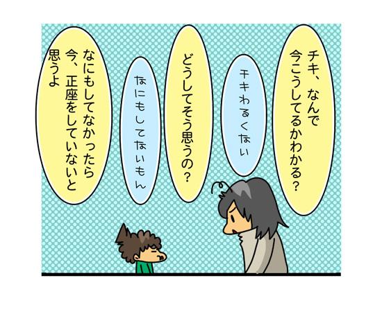 息子が他の子を叩いた!そんな時こそ「対話」が大切の画像3