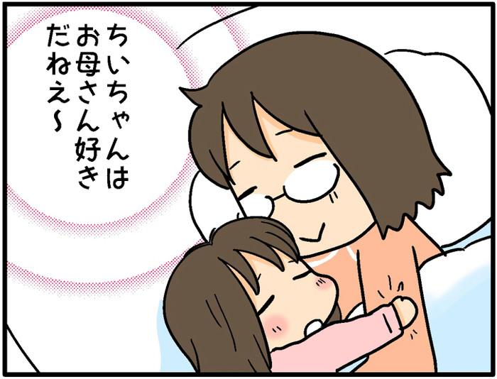 めずらしい娘の「夜泣き」そのワケは? ~おやこぐらし37~の画像4