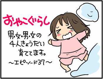 めずらしい娘の「夜泣き」そのワケは? ~おやこぐらし37~のタイトル画像