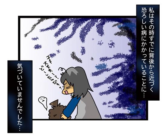 甘く見てました…。「アノ病気」の恐ろしさ! ~親BAKA日記 第26回~の画像4