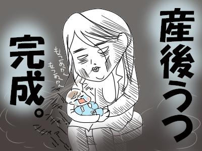 厳しすぎる産院で・・・初めての出産で「産後うつ」になった私が救われた一言の画像2