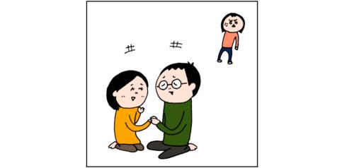 「夫が愛人を家につれて来た事件」と似た心境なんだそうです。のタイトル画像