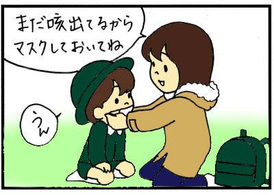 帰宅時の状態にびっくり!風邪ひき始めの息子にマスクをつけて登園させたら・・・【No.44】のタイトル画像