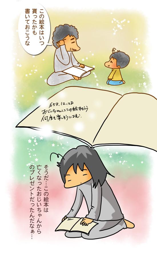 世代をこえてつなぐバトン!「絵本リレー」のススメ ~親BAKA日記 第28回~の画像7