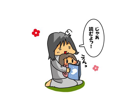 世代をこえてつなぐバトン!「絵本リレー」のススメ ~親BAKA日記 第28回~の画像10