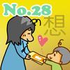 世代をこえてつなぐバトン!「絵本リレー」のススメ ~親BAKA日記 第28回~のタイトル画像