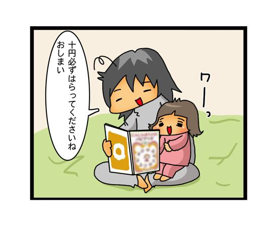 世代をこえてつなぐバトン!「絵本リレー」のススメ ~親BAKA日記 第28回~の画像2
