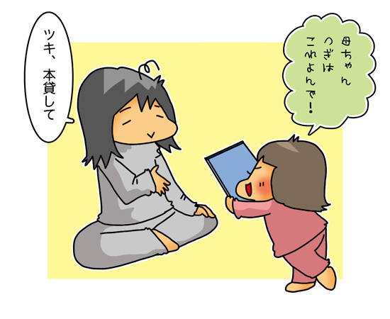世代をこえてつなぐバトン!「絵本リレー」のススメ ~親BAKA日記 第28回~の画像8