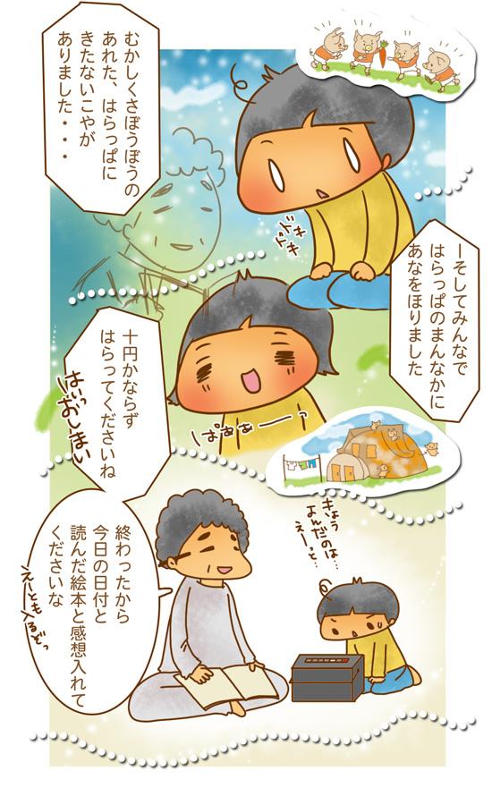 世代をこえてつなぐバトン!「絵本リレー」のススメ ~親BAKA日記 第28回~の画像6