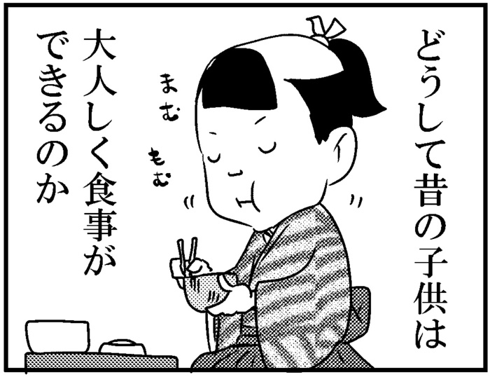 江戸時代風「叱らない子育て」に勝手に学んで、実践してみた。 ★このばし日記★第11話の画像1