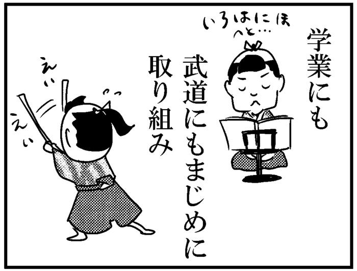 江戸時代風「叱らない子育て」に勝手に学んで、実践してみた。 ★このばし日記★第11話の画像2