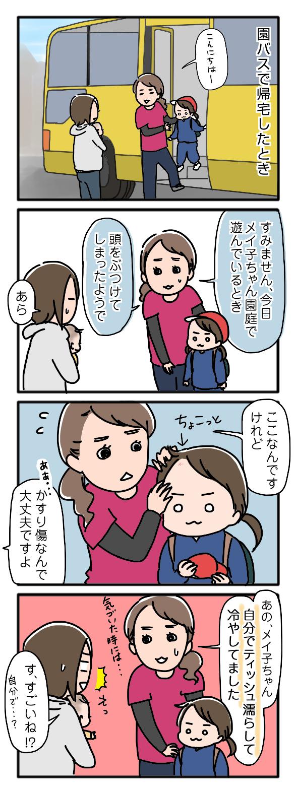 幼稚園で頭をぶつけた!そんな時の娘の対応に驚き!!の画像1