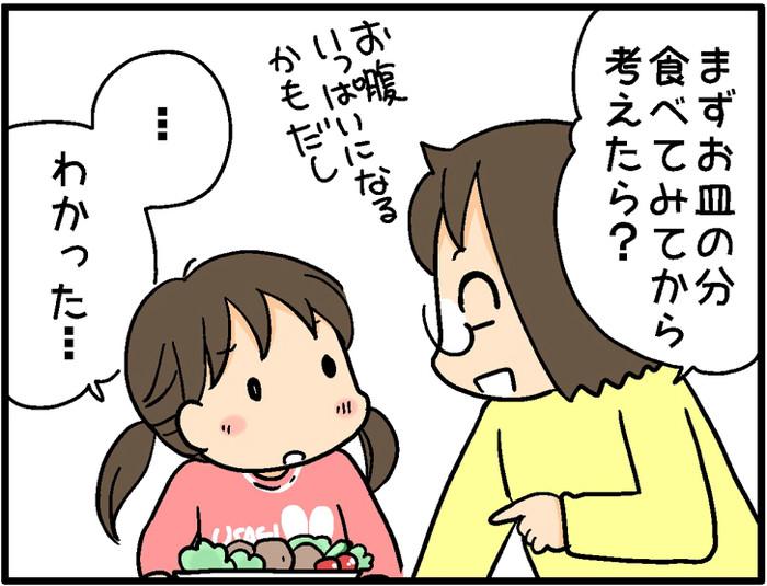 いっぱい取って、必ず食べ残す娘。こんなところから対策してみたら…の画像4