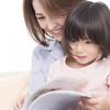 【1・2・3歳】子どもに読み聞かせたい絵本12選!のタイトル画像