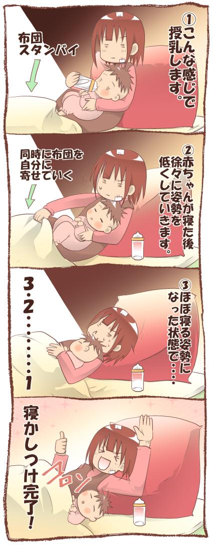赤ちゃんの「背中スイッチ」対策!意外に役立ったのはコレ!の画像4