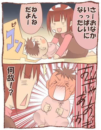 赤ちゃんの「背中スイッチ」対策!意外に役立ったのはコレ!の画像2