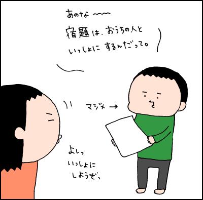 プライド高い長男と、宿題そして私。お互いイライラしない適度な距離感とは?の画像1