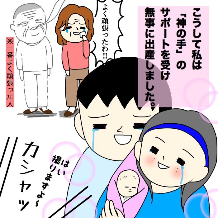 全く予想外の「神の手」登場!初めての出産、陣痛中の私を助けてくれたのは…?の画像9