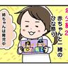 赤ちゃんがいてもOK!?手作りひな人形をオススメする理由~姉ちゃんは育児中 年少編26~ のタイトル画像
