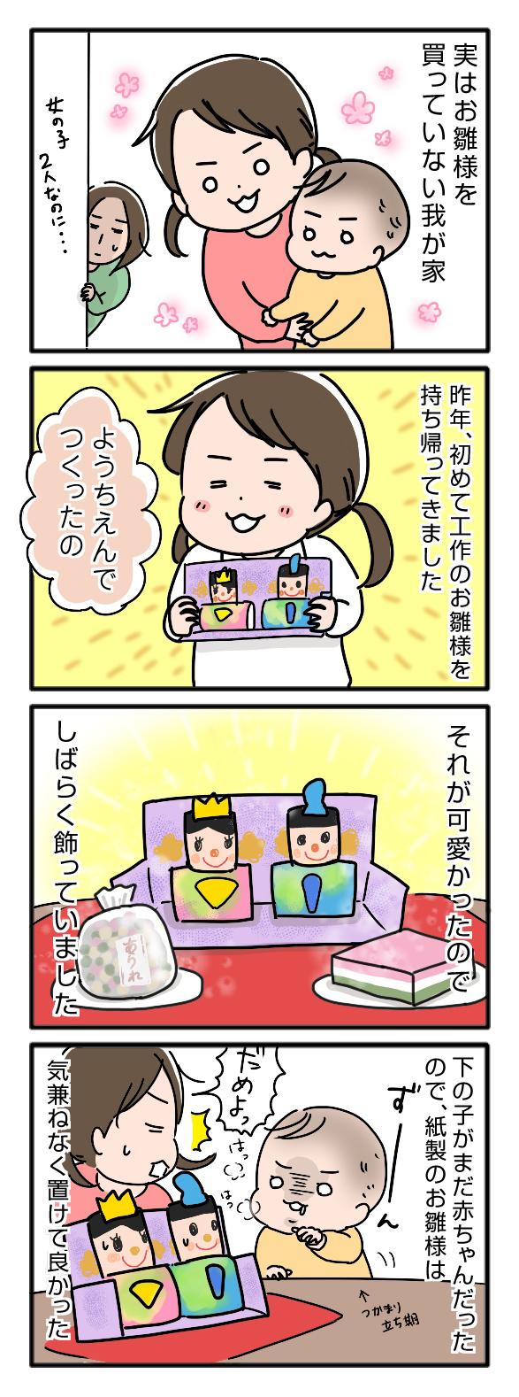 赤ちゃんがいてもOK!?手作りひな人形をオススメする理由~姉ちゃんは育児中 年少編26~ の画像1