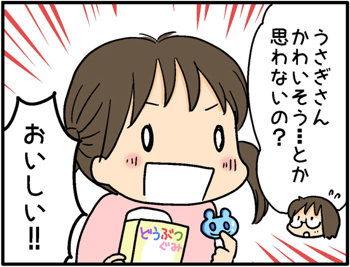 「かわいそうで食べられない」動物の形をしたお菓子を嫌がる子どもたちだけど…? ~おやこぐらし43~の画像4