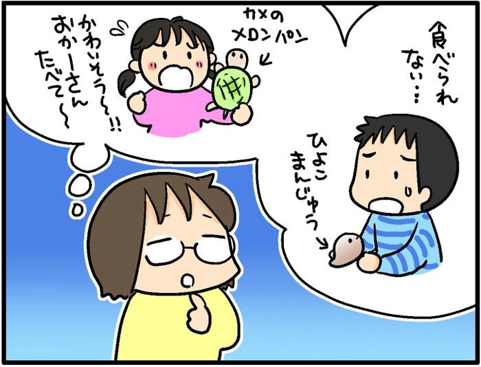 「かわいそうで食べられない」動物の形をしたお菓子を嫌がる子どもたちだけど…? ~おやこぐらし43~の画像1
