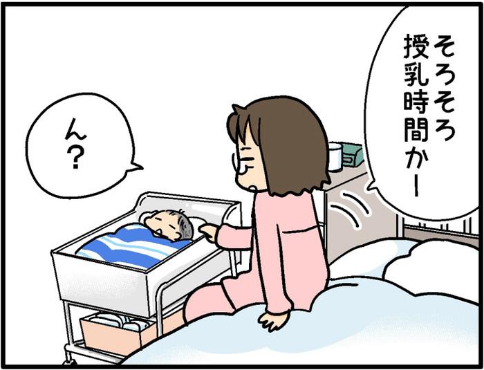 「ちゃんと、子どもを可愛がれるのかな?」出産前に感じた不安のゆくえ…の画像4