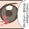 赤ちゃんの眼、大丈夫?娘に発覚したのは「先天性の眼の病気」でしたのタイトル画像
