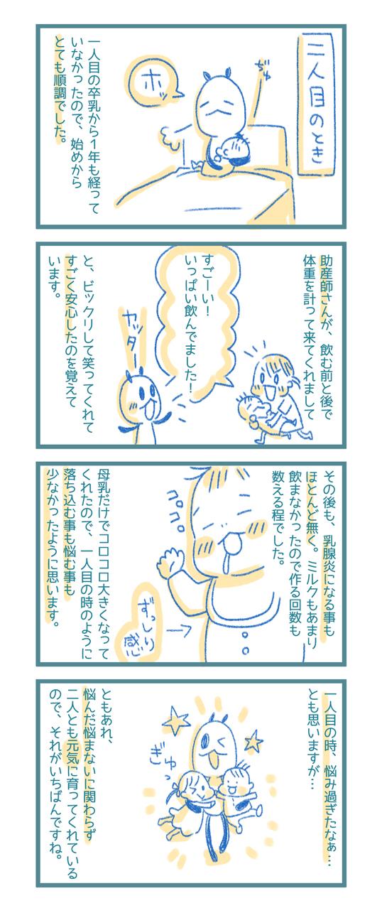 【授乳体験談】「母乳が全然出ない…」と愕然。不安に押しつぶされそうになっていた一人目育児の画像2