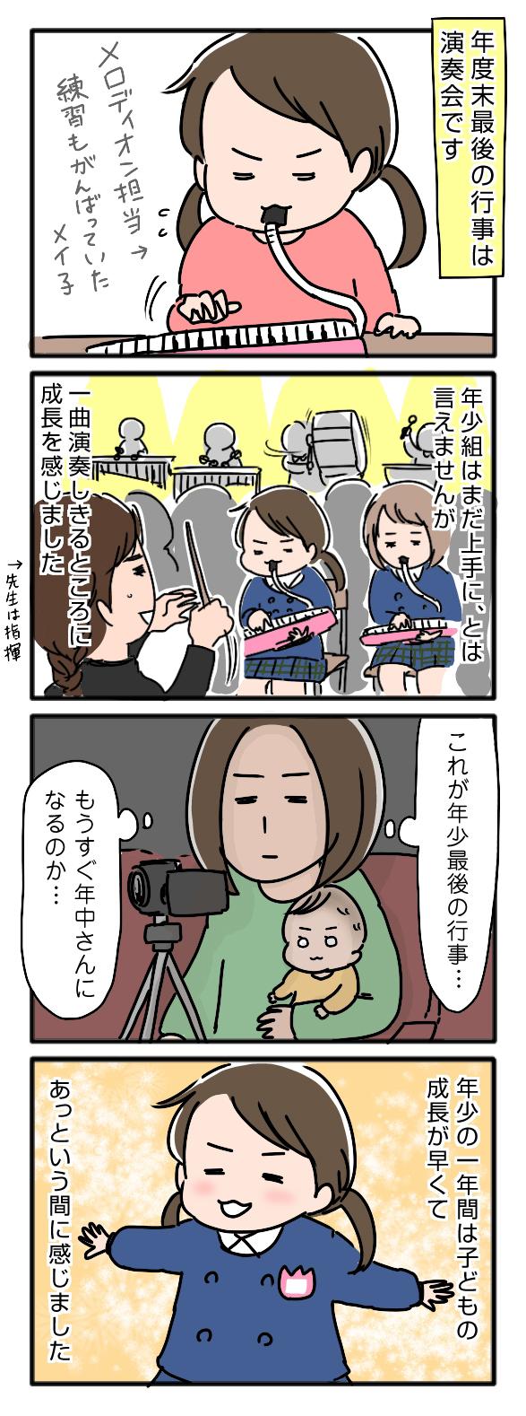 入園から1年…我が子の成長を感じてしみじみ~ 姉ちゃんは育児中 年少編27~ の画像1