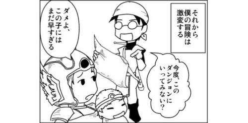 もしあなたが、主人公だったら…?育児を「ゲーム」に例えたマンガが深かったのタイトル画像