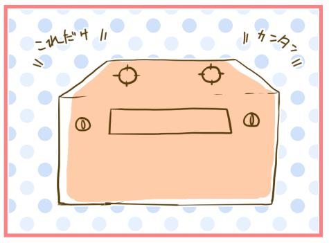 子どもが料理に興味を持ち始めたら?ダンボールで「簡単おままごとキッチン」を作ってみよう!の画像3
