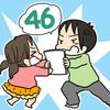諭す?なだめる?歳が近ければ近いほど勃発する、きょうだい喧嘩! ~おやこぐらし46~のタイトル画像