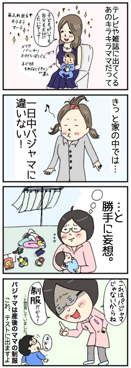 自信をもって言いたい!パジャマは産後のママの●●です!の画像2