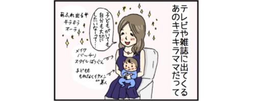 自信をもって言いたい!パジャマは産後のママの●●です!のタイトル画像