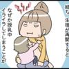 授乳中にイライラして自己嫌悪…おっぱいやめてもいいのかなのタイトル画像