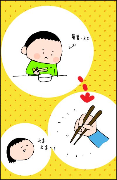 本人にやる気が、ナイ!どうする?!我が家のお箸トレーニング事情 ハナペコ日記<56>の画像1