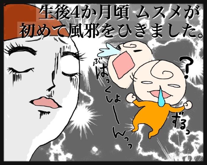 嫌がるのを押さえつけて薬を飲ませ、鼻吸いを…あれっ!?の画像1