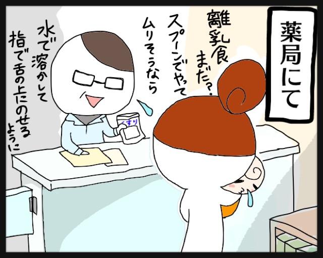 嫌がるのを押さえつけて薬を飲ませ、鼻吸いを…あれっ!?の画像4
