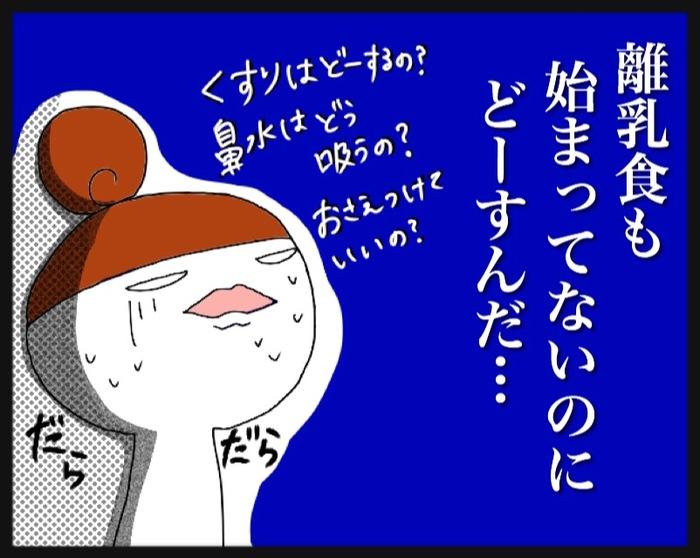 嫌がるのを押さえつけて薬を飲ませ、鼻吸いを…あれっ!?の画像2
