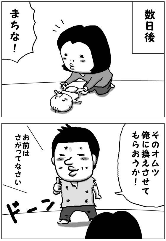こんなに奥深いとは…。パパ、生まれて初めてのオムツ交換に挑戦!の画像3