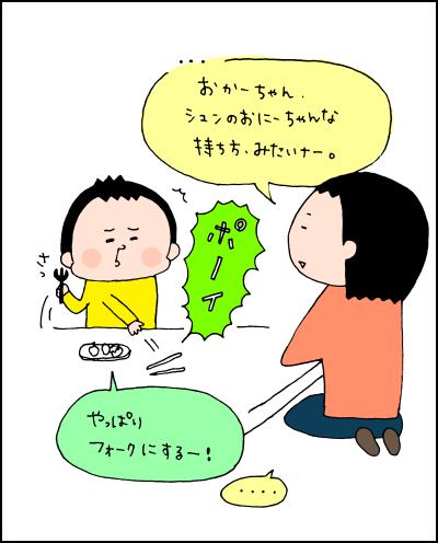 「○○がしっかりしていないから、まだ早い!」私がお箸トレーニングを止めた理由の画像2