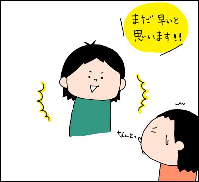「○○がしっかりしていないから、まだ早い!」私がお箸トレーニングを止めた理由の画像6
