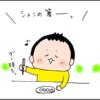 「○○がしっかりしていないから、まだ早い!」私がお箸トレーニングを止めた理由のタイトル画像