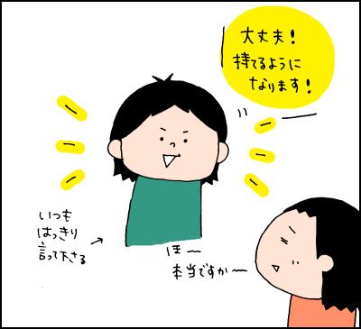 「○○がしっかりしていないから、まだ早い!」私がお箸トレーニングを止めた理由の画像5