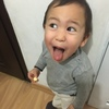 毎日「イヤイヤ」の嵐!そんな2歳児とは、向き合い方を変えてみよう!!のタイトル画像