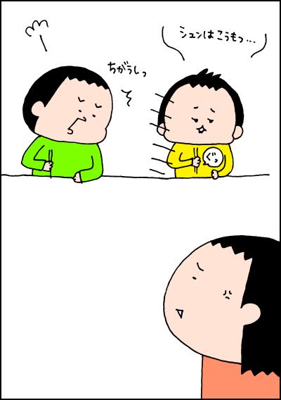 にーちゃんヤメテ!!(涙)傷つきやすい次男と挑む、お箸トレーニングの画像7